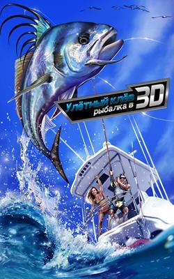 Улётный клёв: рыбалка в 3D / Ace Fishing: Wild Catch скачать