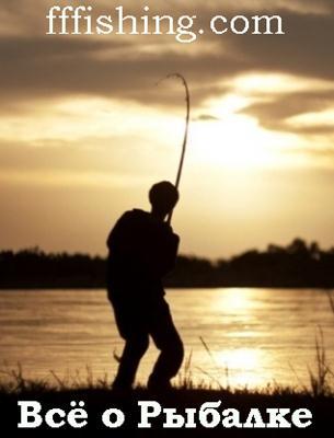 Все о рыбалке fffishing.com