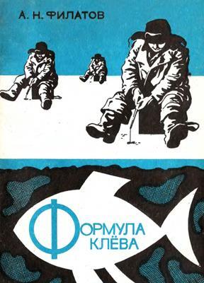 Формула клева: Советы зимнего рыболова (1992) скачать