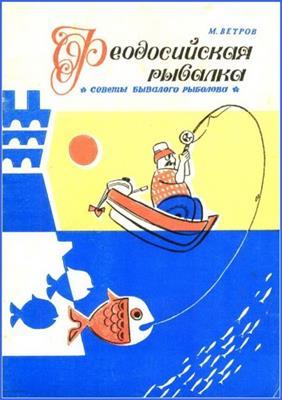 Феодосийская рыбалка (советы бывалого рыболова) скачать