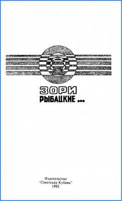 Зори рыбацкие (1992) скачать