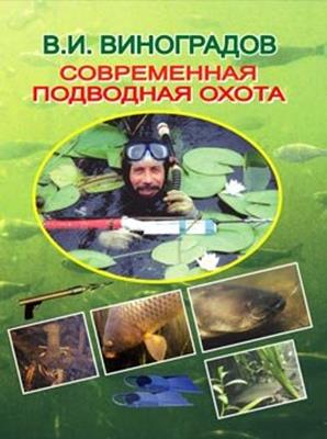 Современная подводная охота (2007) скачать
