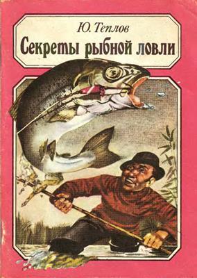 Секреты рыбной ловли (1992) скачать