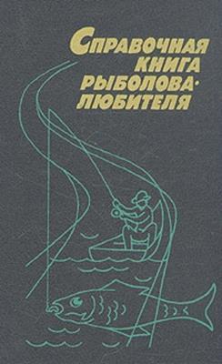 Справочная книга рыболова-любителя (1992) скачать
