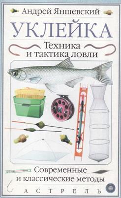 Уклейка. Техника и тактика ловли (2003) скачать