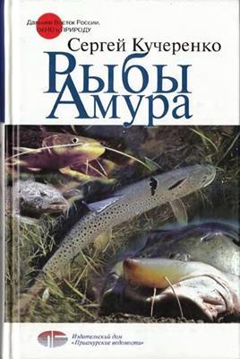 Рыбы Амура (2005) скачать