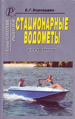 Стационарные водометы (2004) скачать