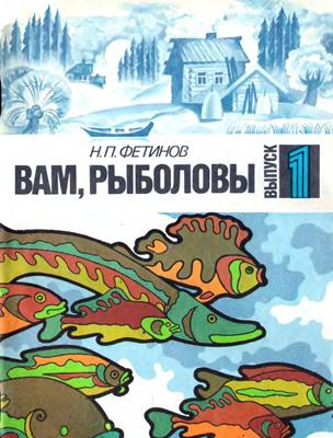 Вам рыболовы: Вып. 1 (1989) скачать