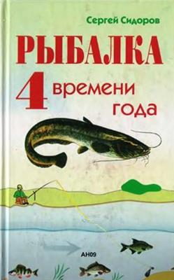 Рыбалка. 4 времени года (2007) скачать