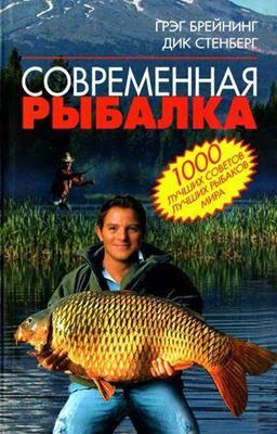 Грэг Брейнинг, Дик Стенберг - Современная рыбалка (2007) скачать