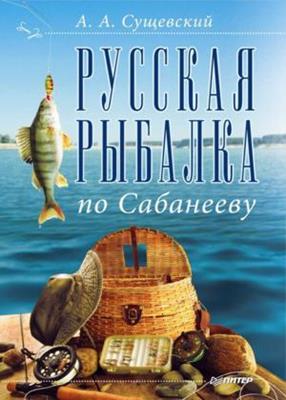Русская рыбалка по Сабанееву (2011) скачать