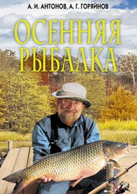 Осенняя рыбалка (2008) скачать