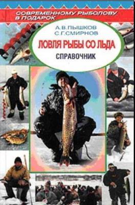 Ловля рыбы со льда. Справочник (2004) скачать