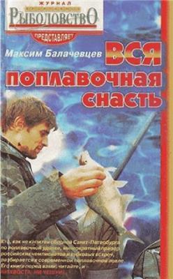 Вся поплавочная снасть (2001) скачать