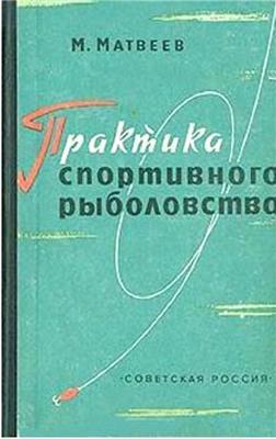 Практика спортивного рыболовства (1963) скачать