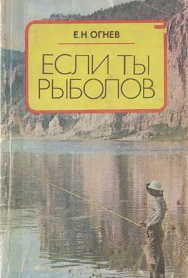 Если ты рыболов (1981) скачать