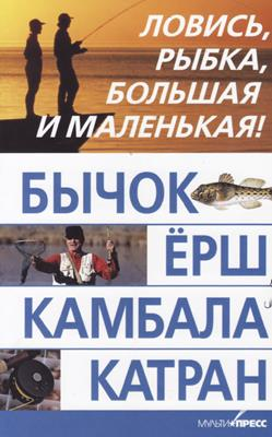 Ловись, рыбка, большая и маленькая! Бычок, ёрш, камбала, катран (2012) скачать