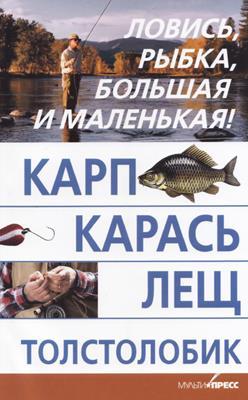 Ловись, рыбка, большая и маленькая! Карп, карась, лещ, толстолобик (2012) скачать