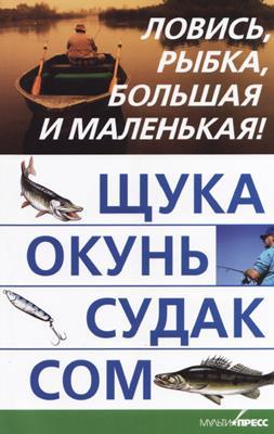 Ловись, рыбка, большая и маленькая! Щука, окунь, судак, сом (2012) скачать