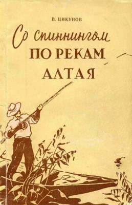 Со спиннингом по рекам Алтая (1957) скачать