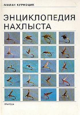 Энциклопедия нахлыста (1990) скачать
