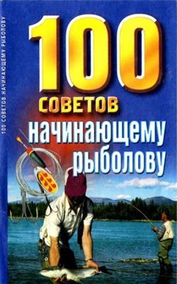 100 советов начинающему рыболову (2002) скачать