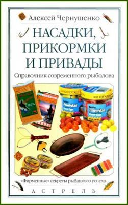 Насадки, прикормки и привады. Справочник современного рыболова (2004) скачать