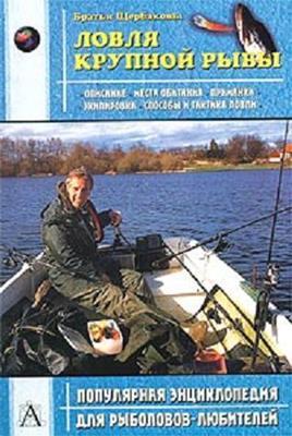 Ловля крупной рыбы (Братья Щербаковы) (2003) скачать