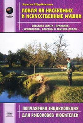 Ловля на насекомых и искусственные мушки (Братья Щербаковы) (2003) скачать