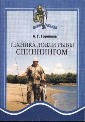Техника ловли рыбы спиннингом (2004) скачать
