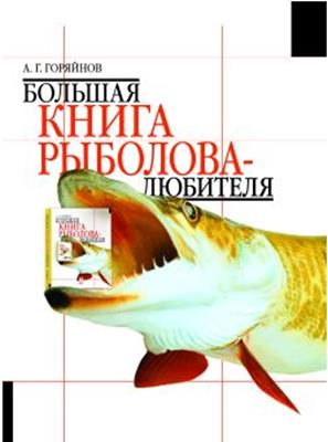Большая книга рыболова-любителя (2004) скачать