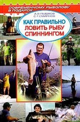 Как правильно ловить рыбу спиннингом (2004) скачать
