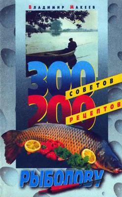 300 советов и 200 рецептов рыболову (1999) скачать