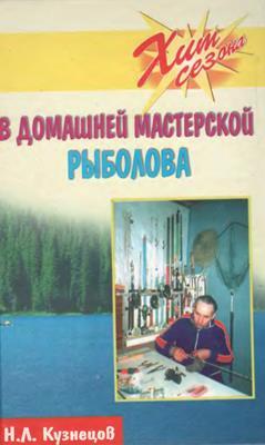 В домашней мастерской рыболова (2003) скачать