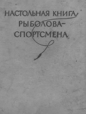 Настольная книга рыболова-спортсмена (1960) скачать