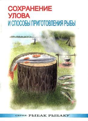 Сохранение улова и способы приготовления рыбы (2003) скачать