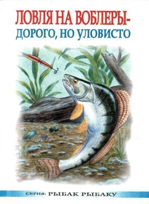 Ловля на воблеры - дорого, но уловисто (2003) скачать