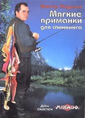 Мягкие приманки для спиннинга (2001) скачать