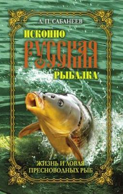 Исконно русская рыбалка. Жизнь и ловля пресноводных рыб (2007) скачать