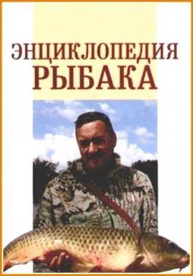 Энциклопедия рыбака (2013) скачать