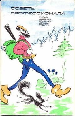 Советы профессионала рыбаку, охотнику, грибнику, дачнику, туристу (1981) скачать