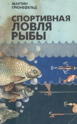 Спортивная ловля рыбы (1990) скачать