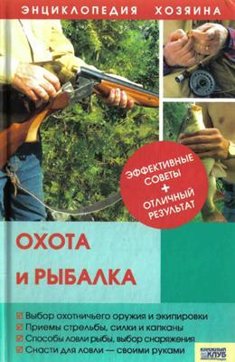 Охота и рыбалка (2009) скачать