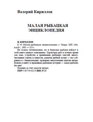Малая рыбацкая энциклопедия (1991) скачать