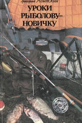 Уроки рыболову-новичку (1987) скачать