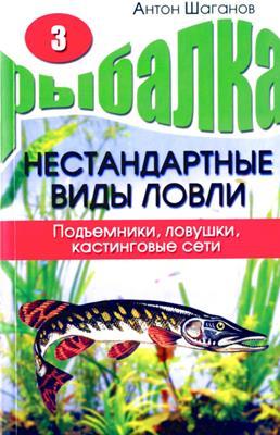 Нестандартные виды ловли: Книга 3. Подъемники, ловушки, кастинговые сети (2009) скачать