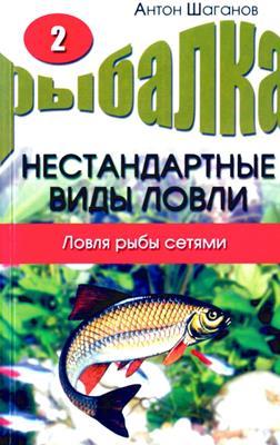 Нестандартные виды ловли: Книга 2. Ловля рыбы сетями (2009) скачать