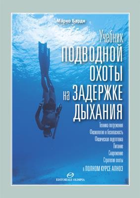 Учебник подводной охоты на задержке дыхания (2009) скачать