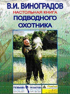 Настольная книга подводного охотника (2004) скачать