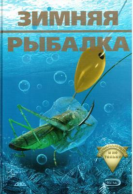 Зимняя рыбалка (2004) скачать